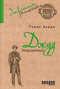 Томас Харди - Джуд Неприметный