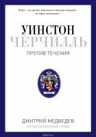 Дмитрий Медведев - Уинстон Черчилль. Против течения. Оратор. Историк. Публицист. 1929-1939