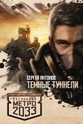 Сергей Антонов - Метро 2033: Темные туннели