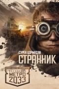 Сурен Цормудян - Метро 2033: Странник