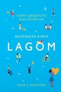Лола А. Экерстрём - Lagom. Секрет шведского благополучия
