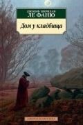 Джозеф Шеридан Ле Фаню - Дом у кладбища