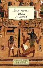 без автора - Египетская книга мертвых