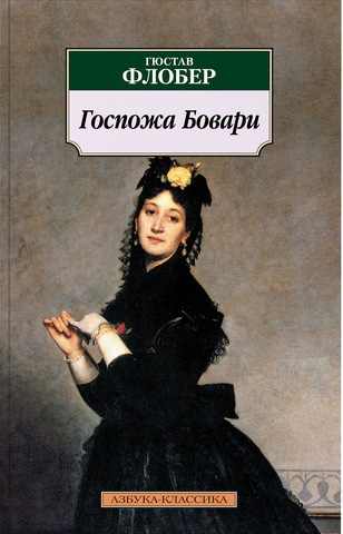 Мадам бовари рецензии и отзывы на книгу 1625