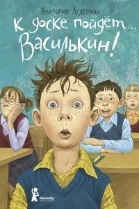 Виктория Ледерман - К доске пойдёт… Василькин! (сборник)