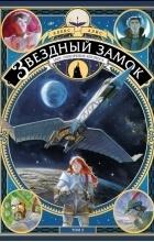 Алекс Алис - Звездный замок. 1869: покорение космоса. Том 2