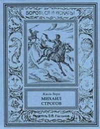 Жюль Верн - Михаил Строгов