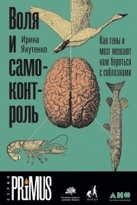 Ирина Якутенко - Воля и самоконтроль. Как гены и мозг мешают нам бороться с соблазнами