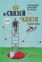 Максим Чернов - Из связей — в князи. Современный нетворкинг по-русски