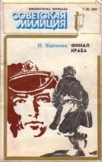 Николай Чергинец - Финал Краба