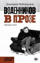 Дмитрий Воденников - Воденников в прозе