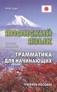 М.М. Судо - Японский язык. Грамматика для начинающих