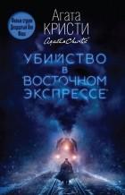 """Агата Кристи - Убийство в """"Восточном экспрессе"""""""