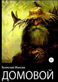 Максим Волжский - Домовой