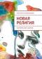 Мельникова Маргарита Дмитриевна - Новая религия. Поэтический сборник