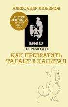 Александр Любимов - ВИD на ремесло