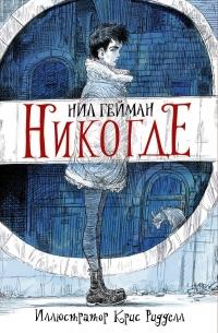 Нил Гейман - Никогде (сборник)