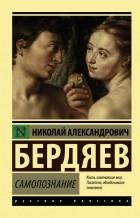 Николай Бердяев - Самопознание