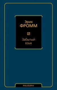 Эрих Фромм — Забытый язык