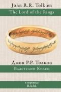 Джон Рональд Руэл Толкин - Властелин колец