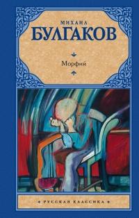 Михаил Афанасьевич Булгаков - Морфий (сборник)