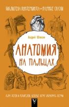 Андрей Шляхов - Анатомия на пальцах