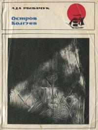 Ада Рыбачук - Остров Колгуев