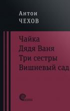 Антон Павлович Чехов - Чайка. Дядя Ваня. Три сестры. Вишневый сад (сборник)