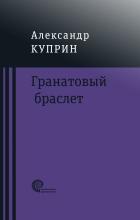 Александр Куприн — Гранатовый браслет