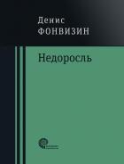 Денис Иванович Фонвизин - Недоросль (сборник)
