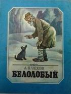 А.П. Чехов - Белолобый