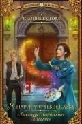 Юлия Шкутова - Академия Магического Познания. Я нарисую тебе сказку (сборник)