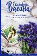 Екатерина Васина - Взаимное укрощение