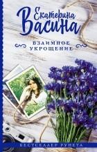 Екатерина Васина — Взаимное укрощение