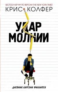 Крис Колфер - Удар молнии