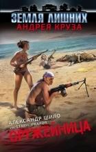 Александр Шило - Оружейница