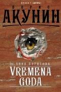 Анна Борисова - VREMENA GODA