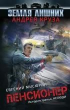 Андрей Круз, Евгений Мисюрин - Пенсионер. История третья. Нелюди