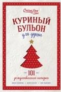 Марк Виктор Хансен, Джек Кэнфилд, Эми Ньюмарк - Куриный бульон для души. 101 Рождественская история