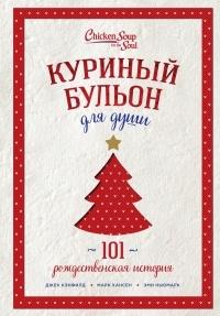 - Куриный бульон для души. 101 Рождественская история