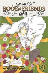 Юки Мидорикава - Тетрадь дружбы Нацумэ. Том 4
