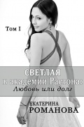 Екатерина Романова - Светлая в академии Растона: любовь или долг
