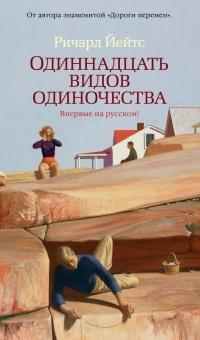 Ричард Йейтс - Одиннадцать видов одиночества (сборник)