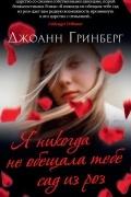 Джоанн Гринберг - Я никогда не обещала тебе сад из роз