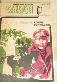 Александр Генералов - Конец Волкодава