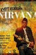 Чарльз Кросс - Курт Кобейн и Nirvana