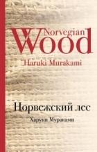 Харуки Мураками - Норвежский лес