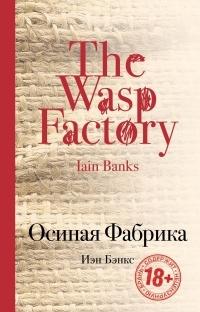 Иэн Бэнкс - Осиная фабрика