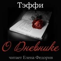 Тэффи Надежда - О дневнике