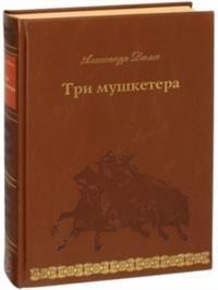 Александр Дюма - Три мушкетера